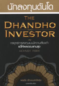 InvestmentTalk – นักลงทุนดันโด (The Dhandho Investor) ตอนที่ 1