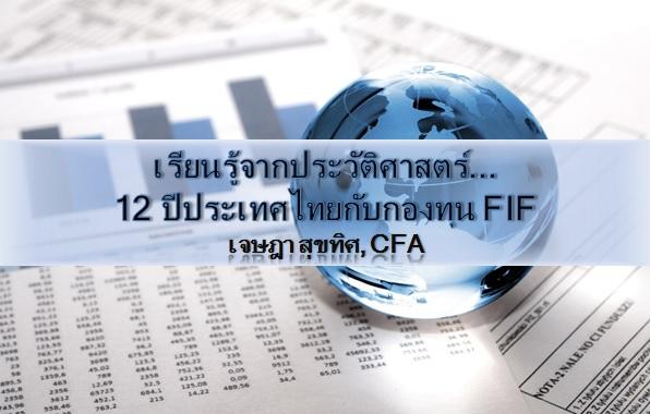 เรียนรู้จากประวัติศาสตร์… 12 ปีประเทศไทยกับกองทุน FIF