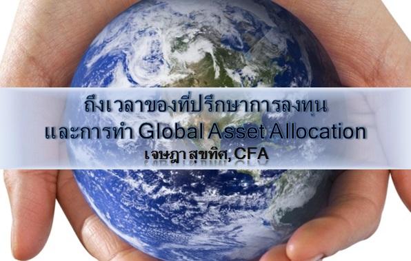 ถึงเวลาของที่ปรึกษาการลงทุน และการทำ Global Asset Allocation