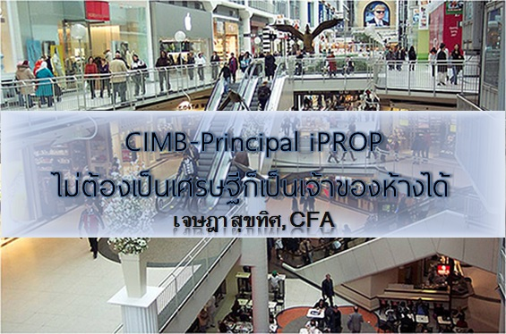 """CIMB-Principal iPROP"" ไม่ต้องเป็นเศรษฐีก็เป็นเจ้าของห้างได้"