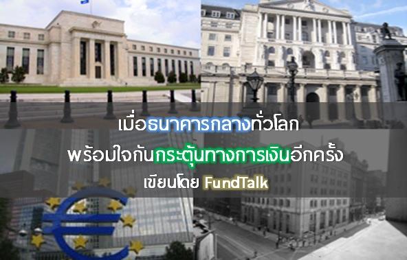 global central bank