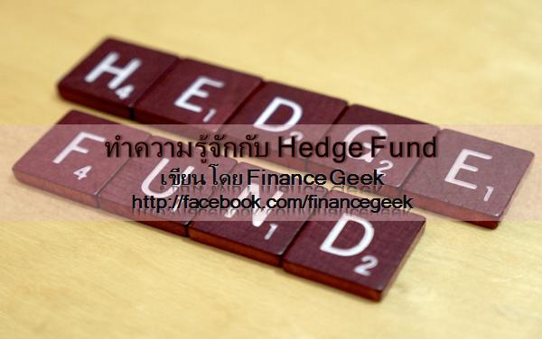 ทำความรู้จักกับ Hedge Fund