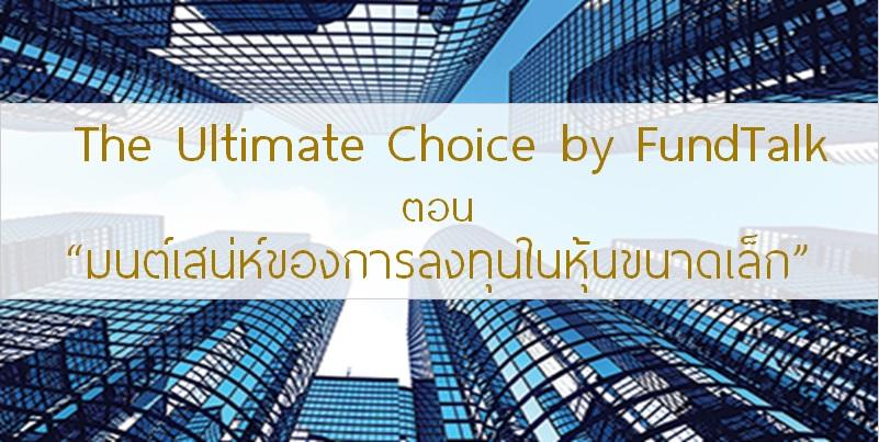 มนต์เสน่ห์ของการลงทุนในหุ้นขนาดเล็ก – The Ultimate Choice by FundTalk