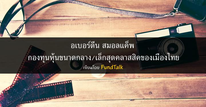 อเบอร์ดีน สมอลแค็พ กองทุนหุ้นขนาดกลาง/เล็กสุดคลาสสิคของเมืองไทย