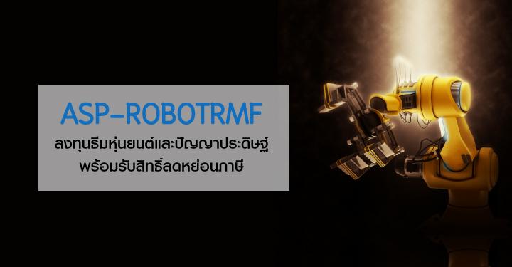 ลงทุนใน Mega Trend หุ่นยนต์และปัญญาประดิษฐ์ พร้อมรับสิทธิประโยชน์ทางภาษีกับ ASP-ROBOTRMF