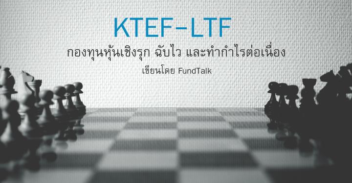 KTEF-LTF และ KTEF-RMF: กองทุนหุ้นเชิงรุก ฉับไว และทำกำไรต่อเนื่อง