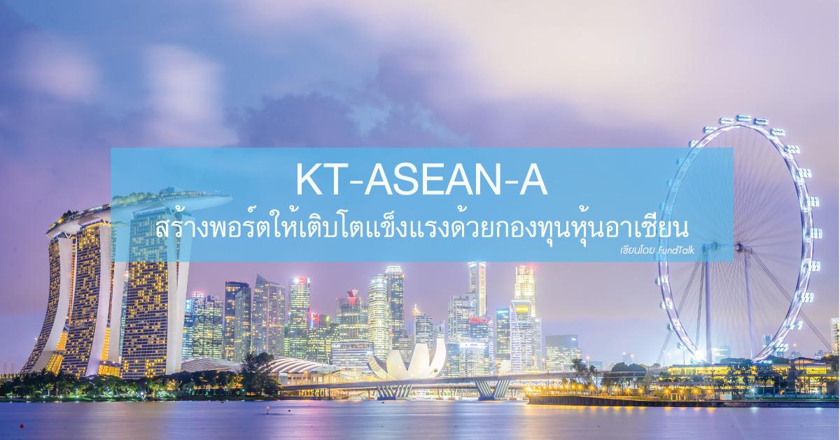 KT-ASEAN-A – สร้างพอร์ตให้เติบโตแข็งแรงด้วยกองทุนหุ้นอาเซียน