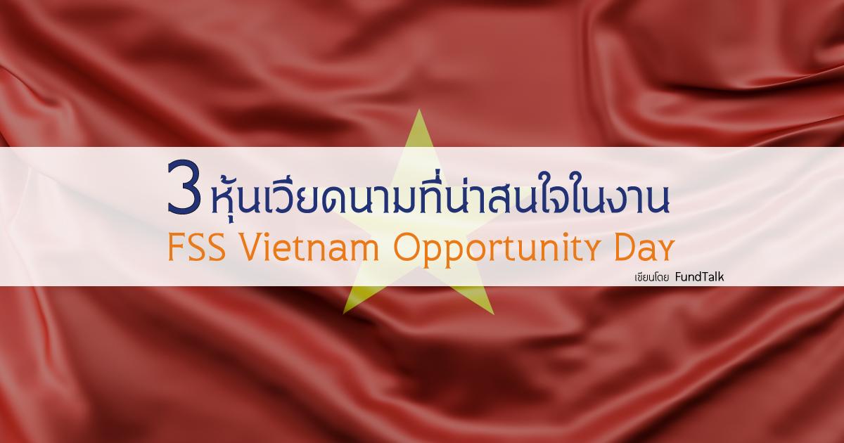 3 หุ้นเวียดนามที่น่าสนใจในงาน FSS Vietnam Opportunity Day