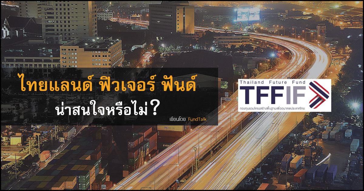 กองทุนรวมโครงสร้างพื้นฐานเพื่ออนาคตประเทศไทย (Thailand Future Fund) น่าสนใจหรือไม่?