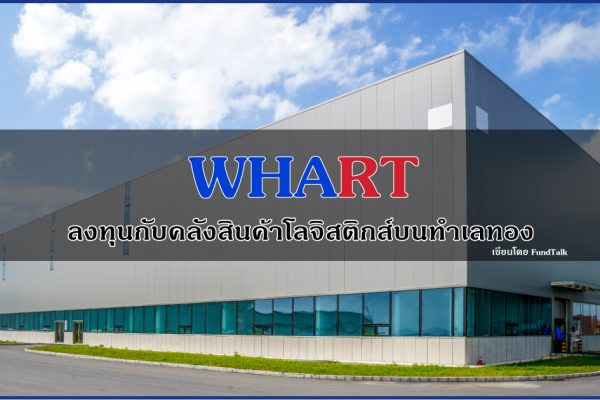 WHART : ลงทุนกับคลังสินค้าโลจิสติกส์บนทำเลทอง