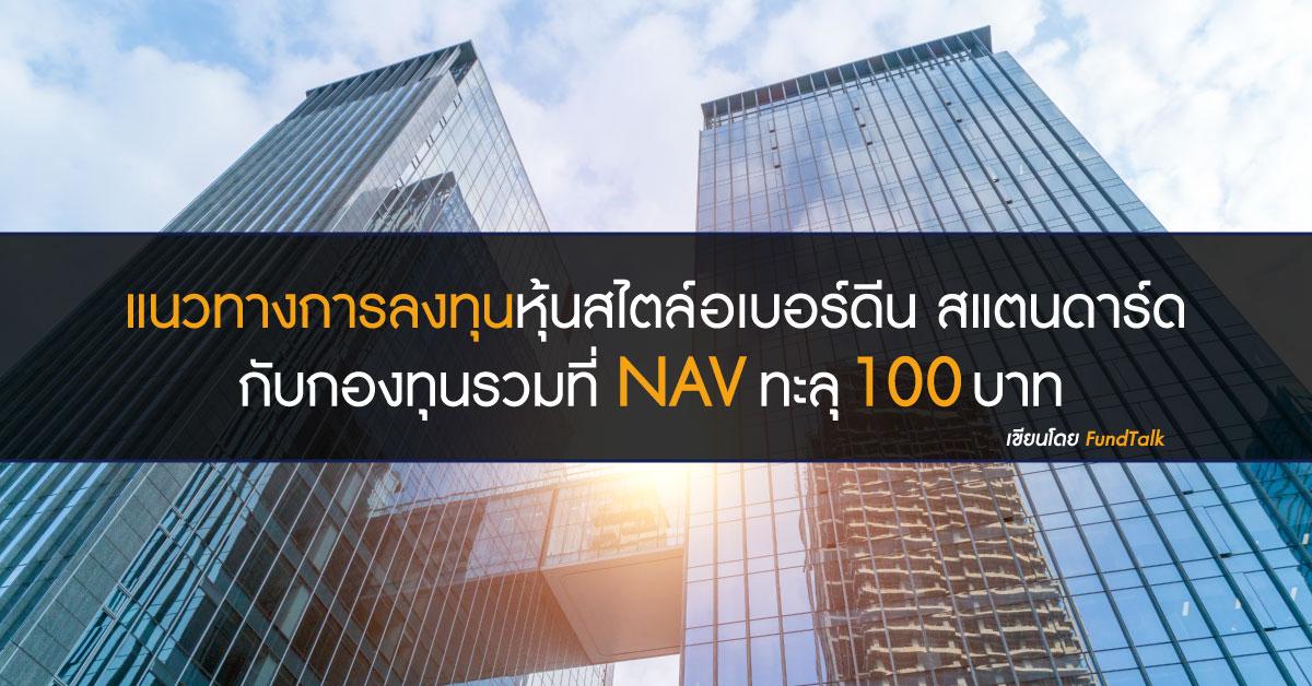 ปรัชญาการลงทุนแบบอเบอร์ดีน สแตนดาร์ด กับกองทุนรวมที่ NAV ทะลุ 100 บาท