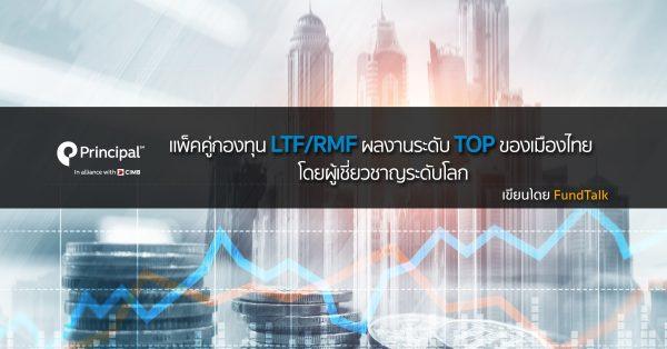 แพ็คคู่กองทุน LTF/RMF ผลงานระดับ TOP ของเมืองไทย โดยผู้เชี่ยวชาญระดับโลก