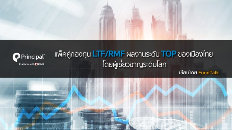 Principle LTF RMF